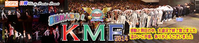 KMF2014