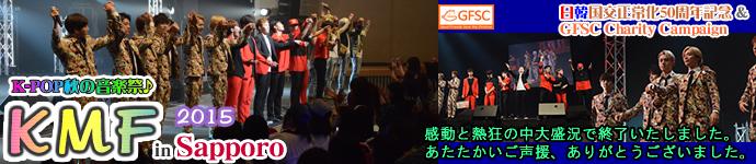 KMF2015 in Sapporo ~K-POP秋の音楽祭♪~