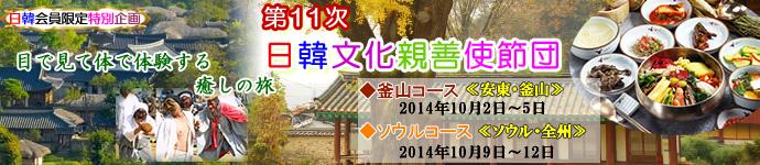 第11次 日韓文化親善使節団