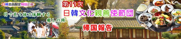 第11次日韓文化親善使節団
