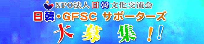 日韓・GFSCサポーターズ大募集!!