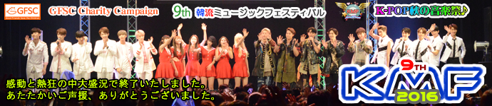 9th KMF2016 ~K-POP秋の音楽祭♪~